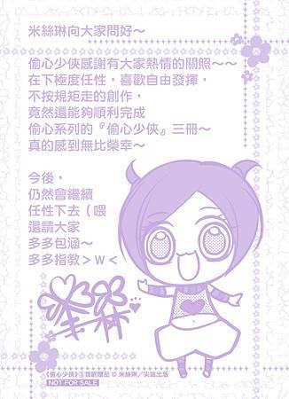 偷心少俠03_亮光典藏卡-反面
