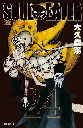 噬魂者24-小封面