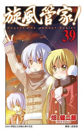 漫畫-旋風管家39外封+5