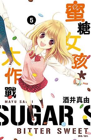 漫畫-蜜糖女孩大作戰-05