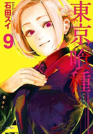 東京喰種(09)-小封