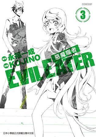 EVIL EATER(3)小封面