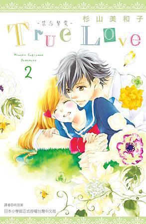 True Love(02)_小封面