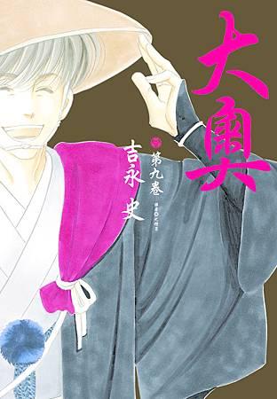 大奧-09-封面