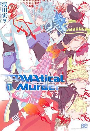 DRAMAtical Murder(1)_日版封面