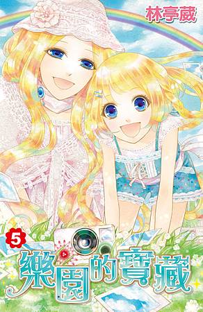 樂園的寶藏05-封面