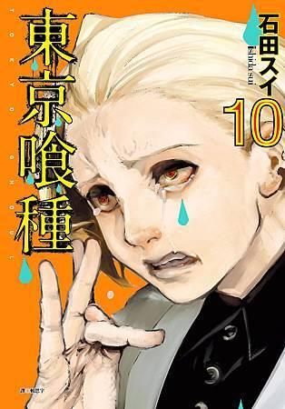 東京喰種(10)小封