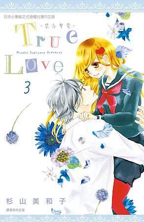 True Love(03)小封