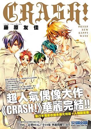 CRASH!16-海報