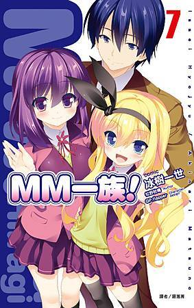 MM一族7(完)-小封