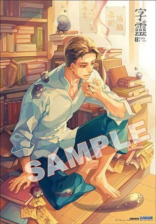 字靈02_贈送海報
