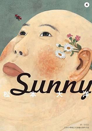Sunny(4)_中封面