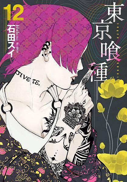 東京喰種(12)小封面