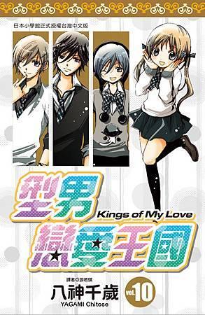 型男戀愛王國10