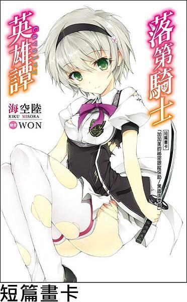 落第騎士04-畫卡cover(正)