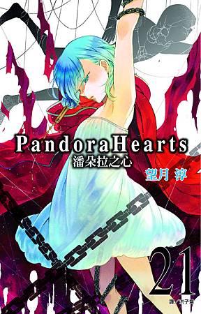 潘朵拉之心21外封