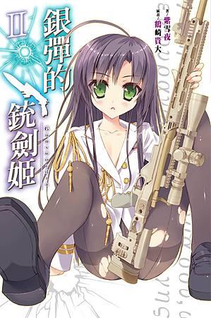 銀彈的銃劍姬-02
