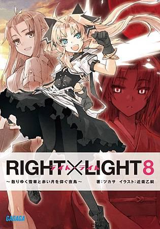 RIGHT x LIGHT 8_日封