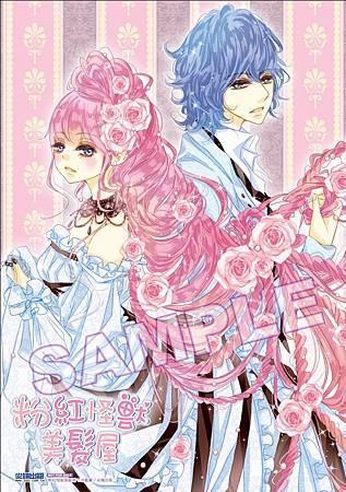 粉紅怪獸美髮屋(全)首刷珠光收藏卡
