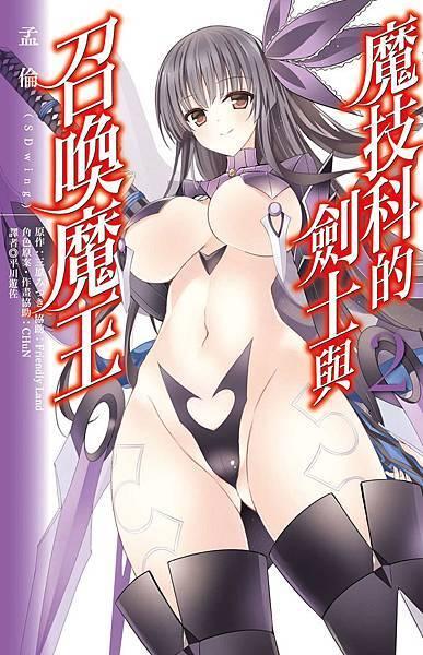 魔技科的劍士與召喚魔王-2封面