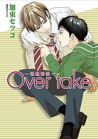 Over take-過熱的愛-(全)封面