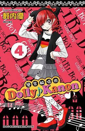 Dolly Kanon變裝輪唱曲(04)小封