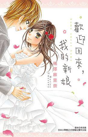 歡迎回來我的新娘_小封