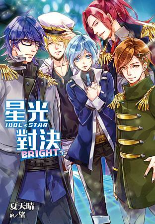 星光對決BRIGHT03-小封