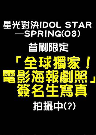 星光對決2-生寫真-SPRING