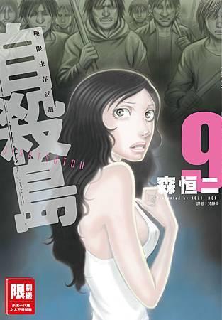 自殺島(9)小封面