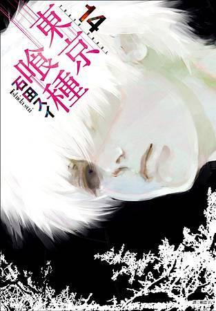 東京喰種(14)完-小封