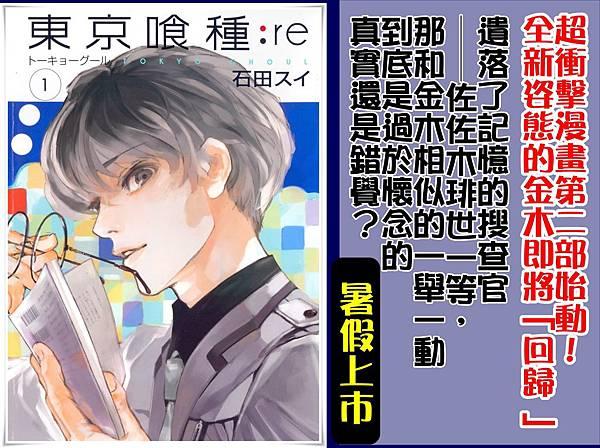 東京 種re(1)_日版封面2