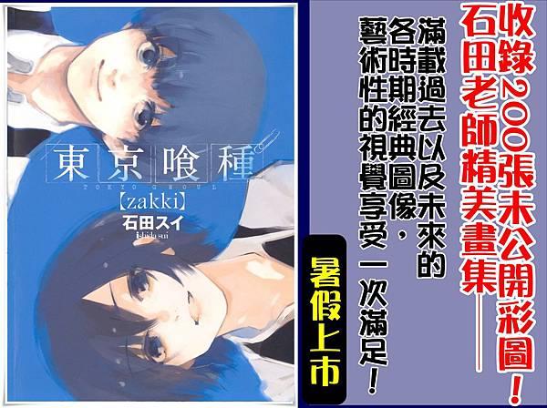 東京 種zakki_日版封面2