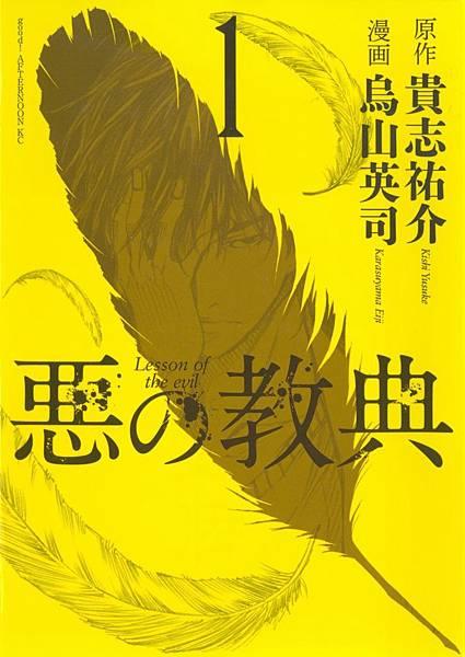 惡之教典(01)_日小封