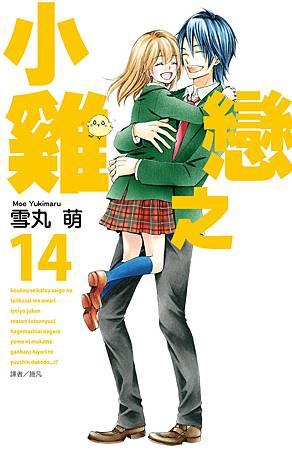 小雞之戀-14(完)