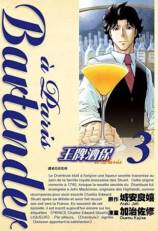 王牌酒保à Paris(03)封面