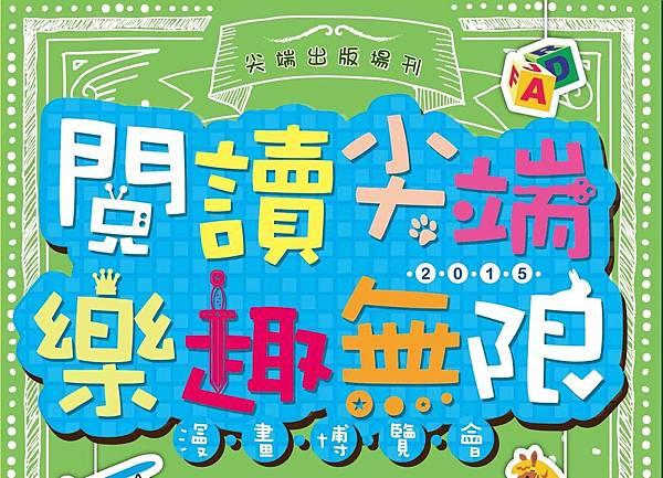 2015-8月_場刊正面(H25XW75)-01