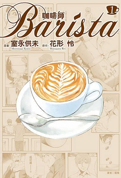 咖啡師01_cover