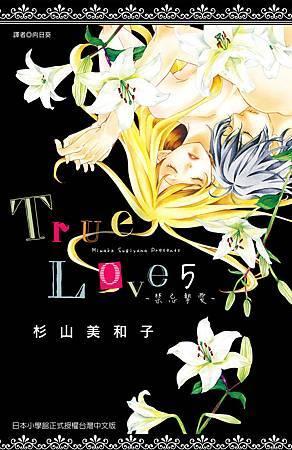 True Love(05)_小封面