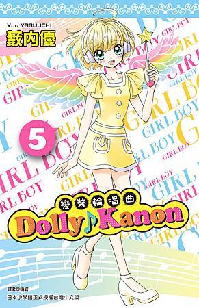 Dolly Kanon變裝輪唱曲(05)-小封