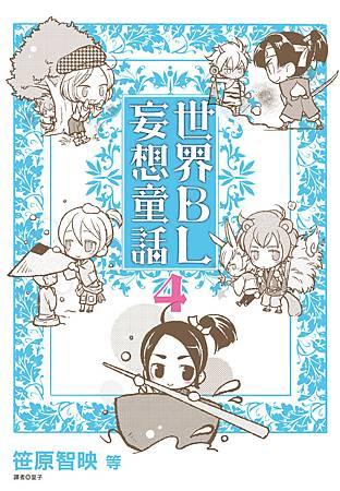 世界BL妄想童話-04