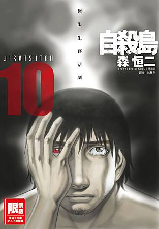 自殺島(10)小封