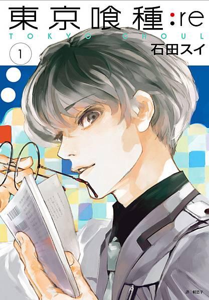 東京喰種:re (01)-小封