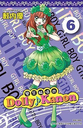 Dolly Kanon變裝輪唱曲(06)小封