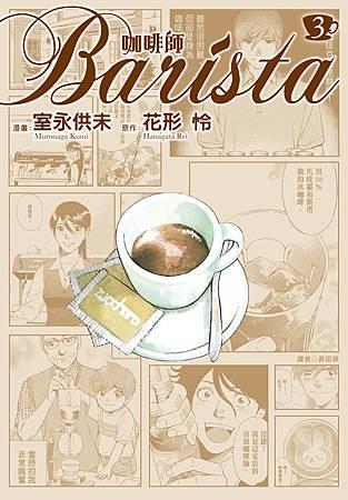 咖啡師-03