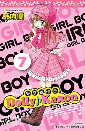 Dolly Kanon變裝輪唱曲(07)小封面