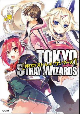 東京的迷途魔法師