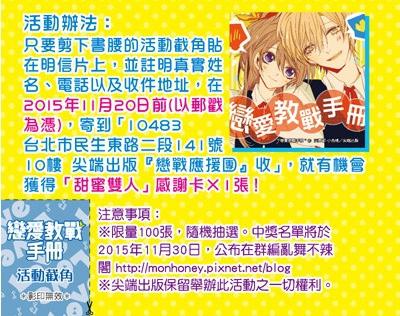 戀愛教戰手冊03-特裝版封面+書腰