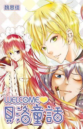 WELCOME♥貝洛童話_小封