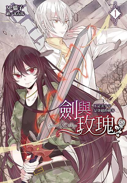 劍與玫瑰1_小封面